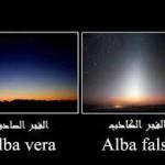 Alba vera e quella falsa